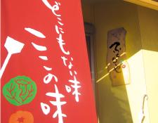 お好み焼 福本屋(ふくもとや)