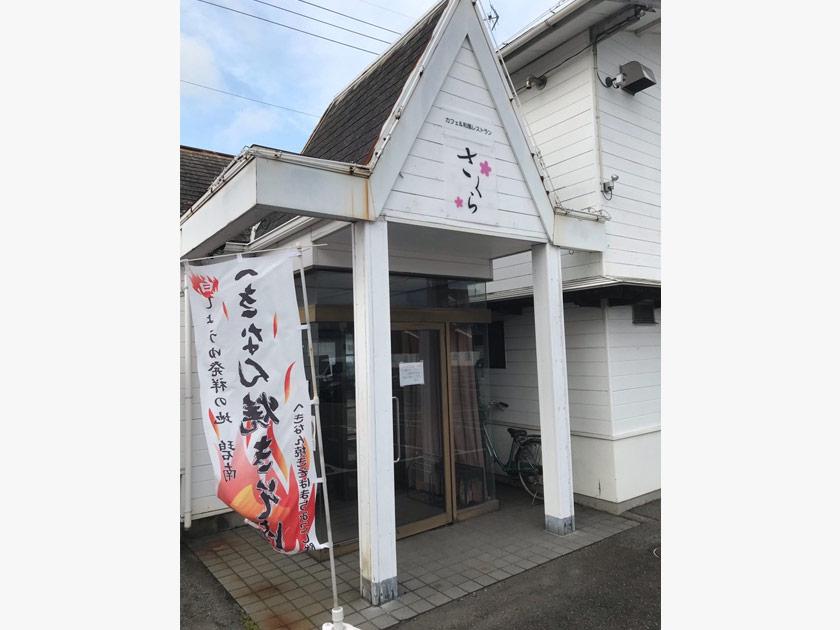 カフェ&和風レストラン さくら